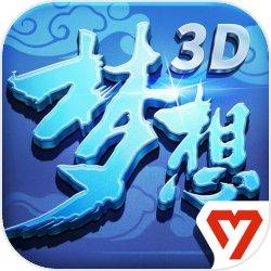 梦想世界3D版